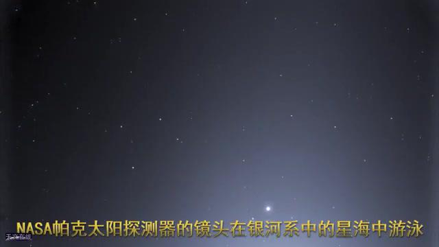 看!NASA的帕克太阳探测器在太空中拍到了银河