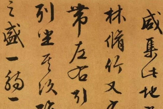 大家文征明,89岁高龄,还能草书写《兰亭序》,力道不输年轻人
