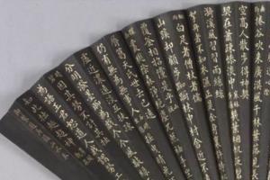 和珅写给乾隆的奏折曝光,这字迹堪称印刷体,与书法家不相上下