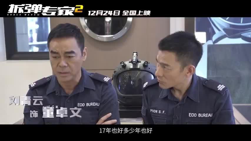 刘德华刘青云18年后再合作双影帝贺岁合体