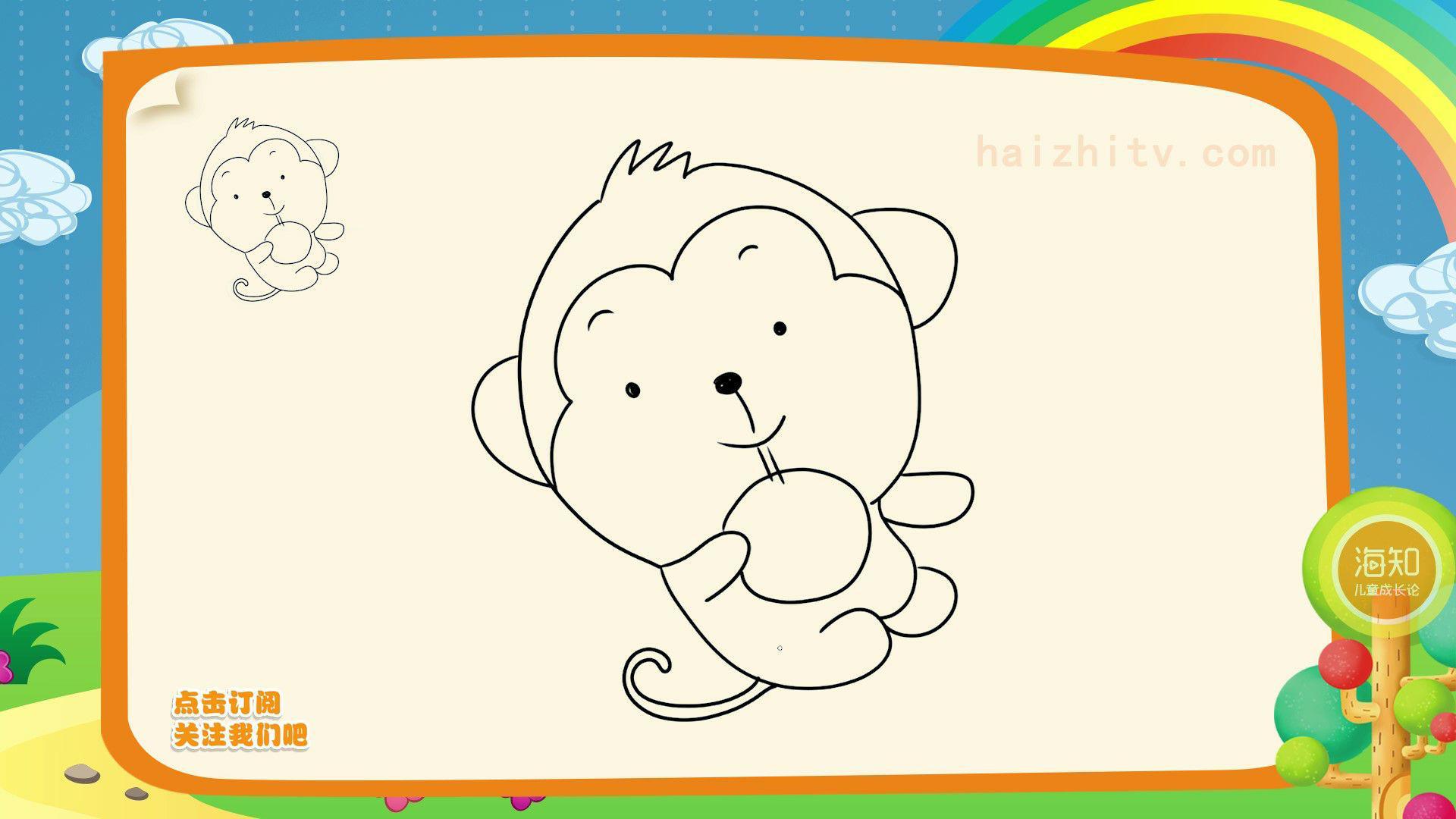 动物简笔画教程,如何画Q版猴子,海知简笔画大全
