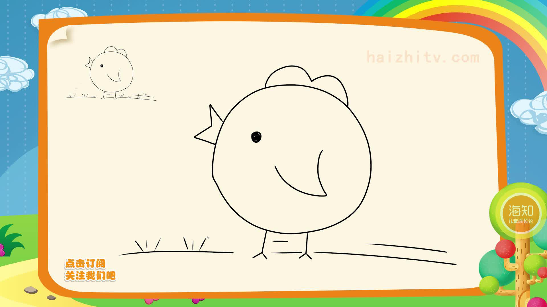 动物简笔画教程,如何画Q版小鸡,海知简笔画大全