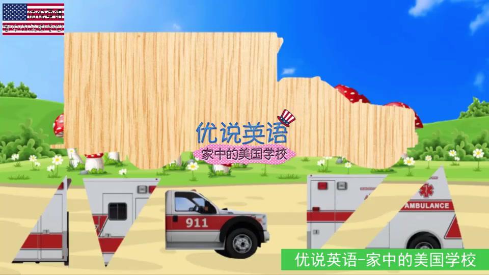 把消防车警车救护车校车的图片撕碎,再依靠汽车外观重新拼起来