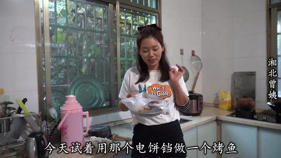 小成和曾姨合伙做晚餐,尝试用电饼铛做烤鱼,虽不正宗味道却不赖