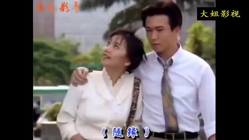 一首港剧主题曲《随缘》,重温粤语经典,还是那么打动人心!