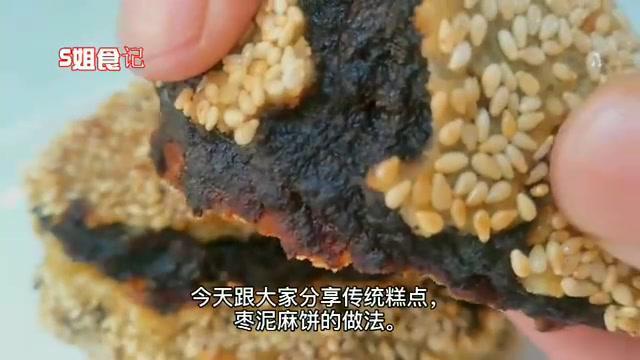 十块钱1块的枣泥麻饼自己动手做,无添加,皮薄馅大不比买的差