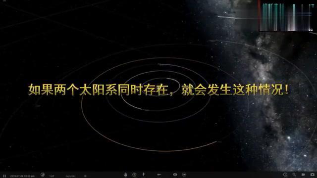 如果两个太阳系同时存在,就会发生这种情况!