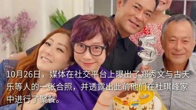 郑秀文晒与古天乐合照,庆祝他50大寿,网友:古天乐50了?