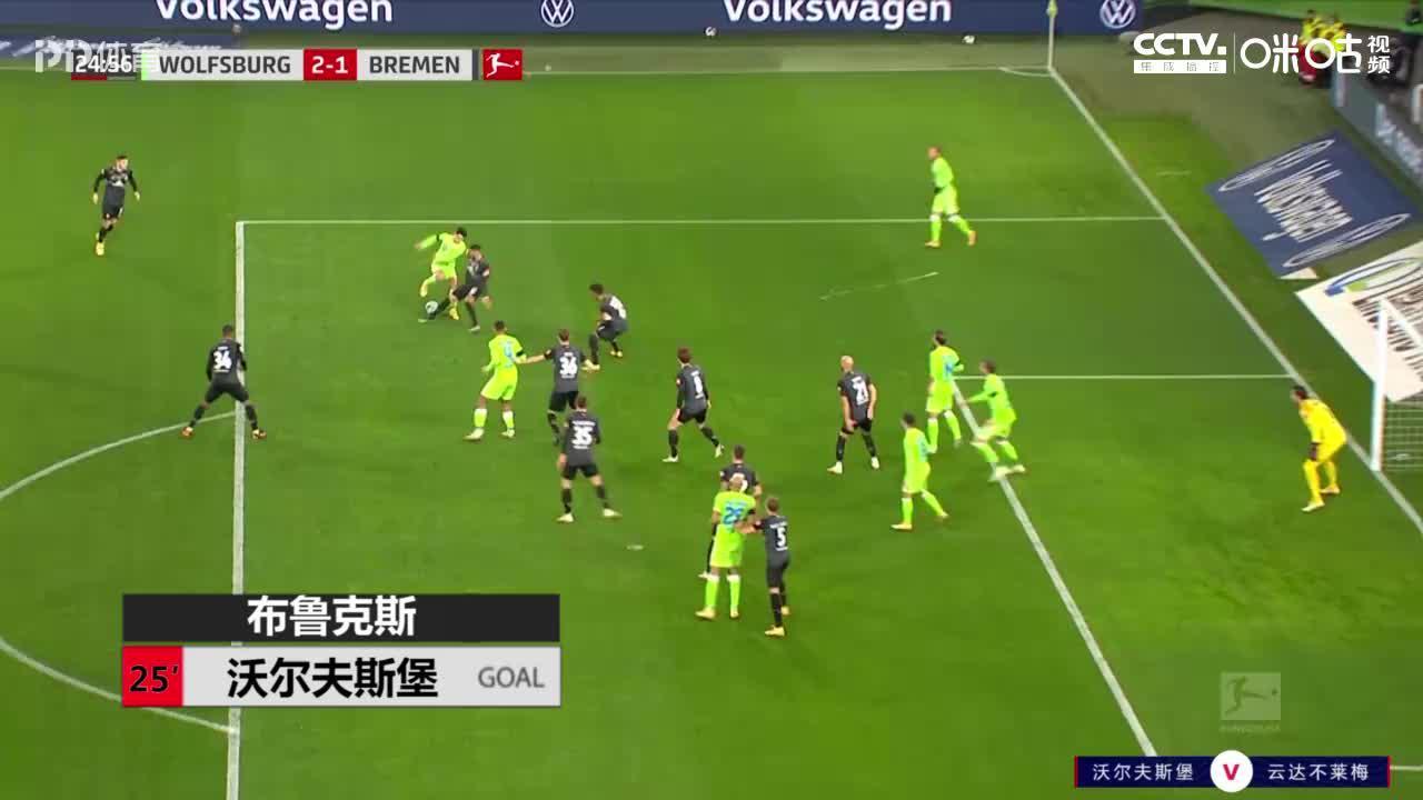20-21赛季德甲第9轮全场集锦:沃尔夫斯堡5-3云达不莱梅