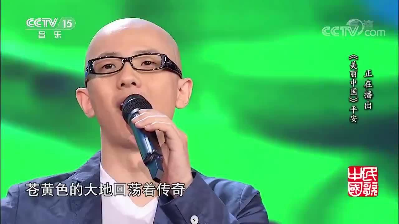 平安《美丽中国》,词曲歌颂美丽祖国,歌声悠扬动听!