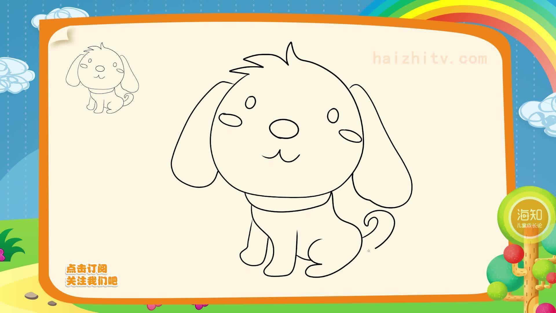 动物简笔画教程,如何画活波可爱的小狗,海知简笔画大全