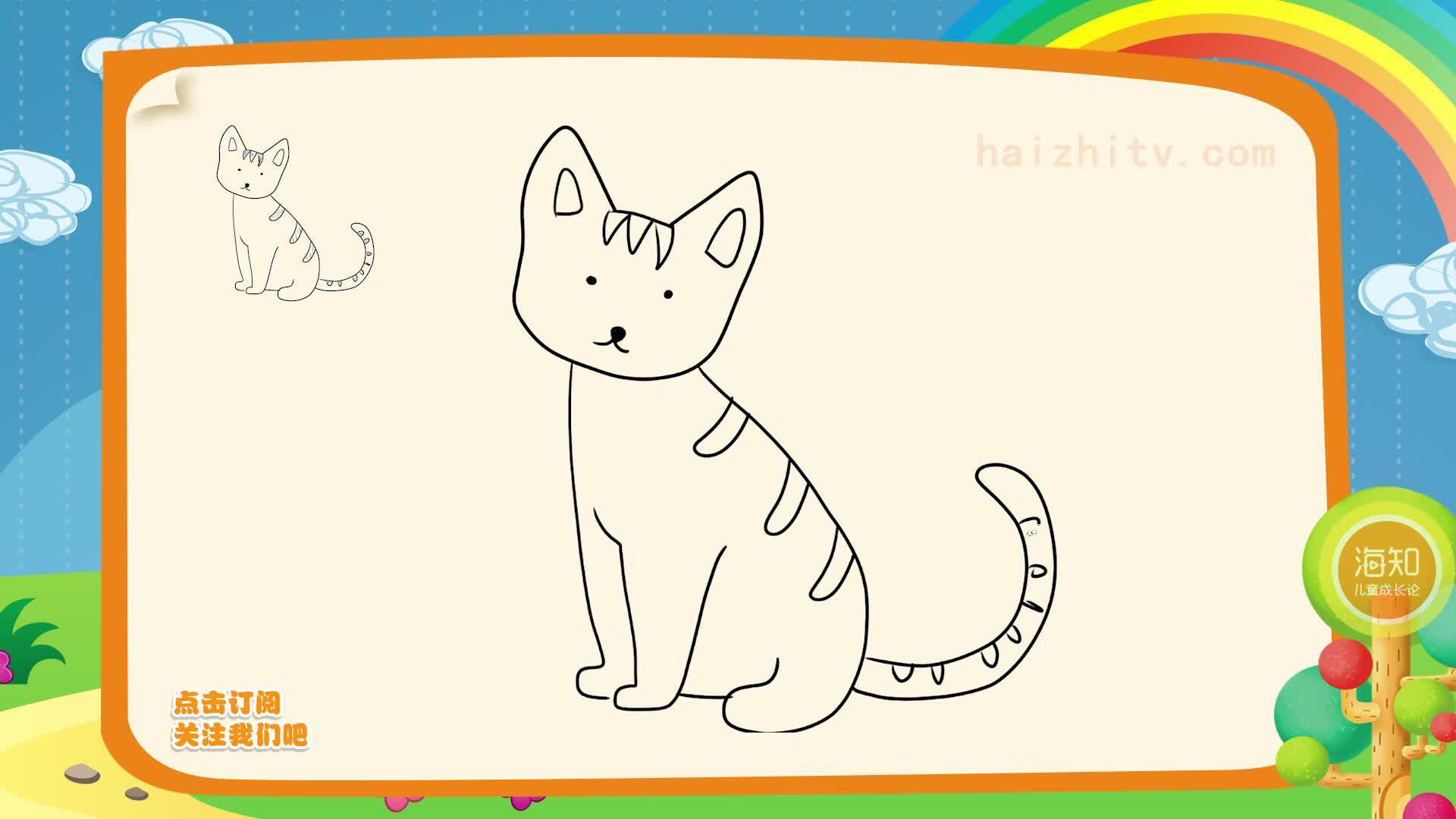 动物简笔画教程,如何画简单的小猫,海知简笔画大全