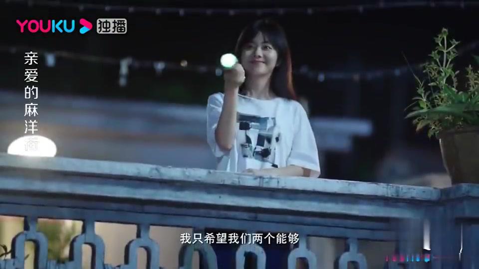 亲爱的麻洋街:许魏洲谭松韵牛骏峰的修罗场,我想一直在你身边