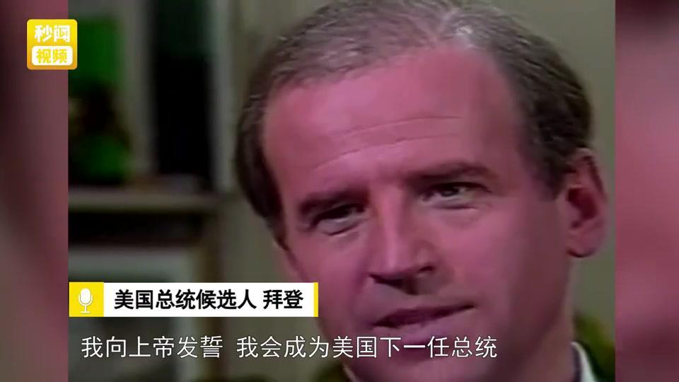 美国总统候选人拜登33年前发誓:自己一定会成为美国总统!