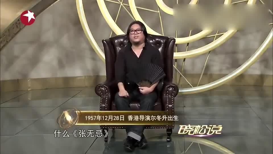 高晓松聊著名导演尔冬升,他拍的香港电影很出名!