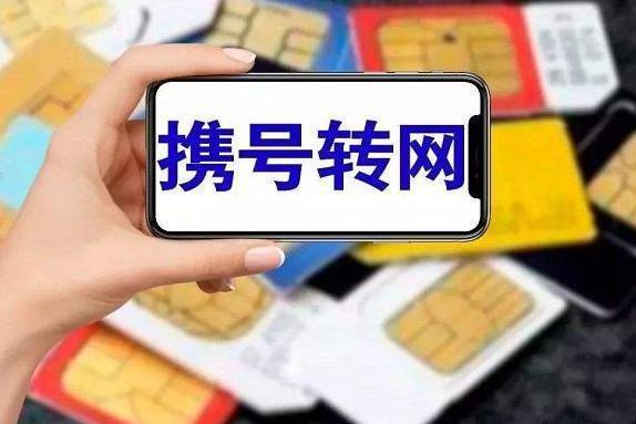中国移动5G用户暴增1187万?网友:说好的携号转网呢?