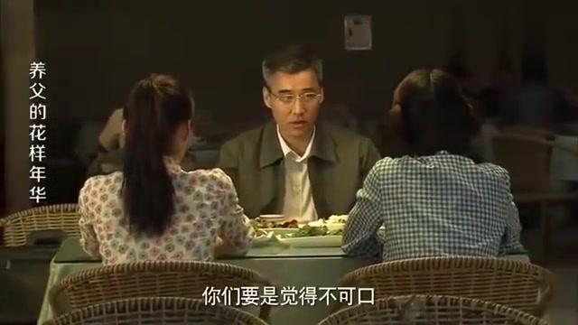 养父的花样年华:到省城找亲生父亲,谁料父亲死活不承认,伤心了