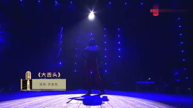 李嘉格翻唱吴克群的《大舌头》,被这个版本圈粉了!