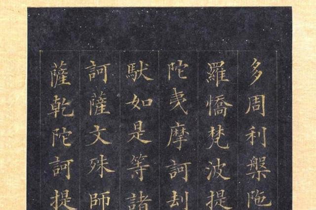 林则徐楷书《无量寿经》,把欧阳询学到了家,专家又发声:馆阁体