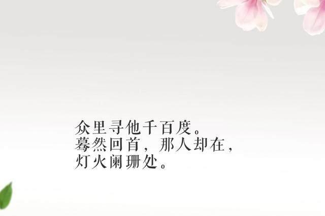 辛弃疾苏轼等人都曾作《青玉案》,哪首最让你心动?