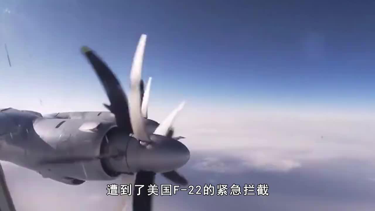 俄军机例行飞行,美方F-22突然现身紧急拦截,双方周璇4小时
