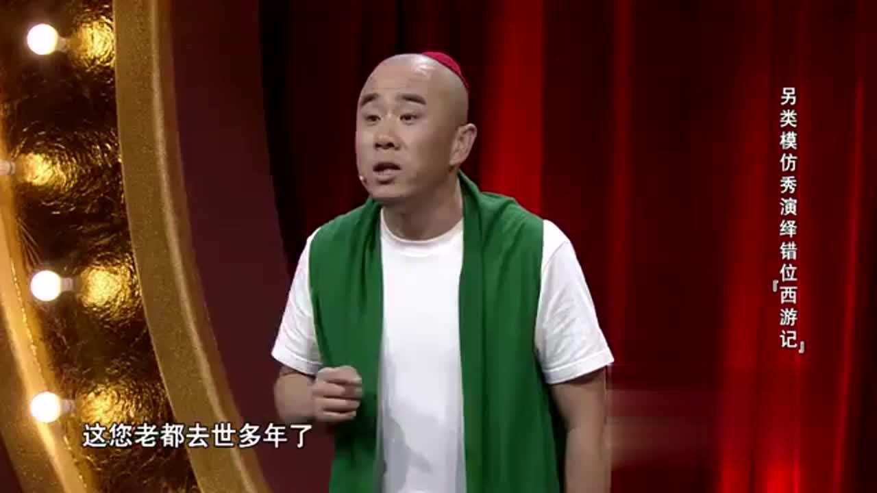让马三立、黄宏、刘能演《西游记》他做到了!模仿让他玩出花!