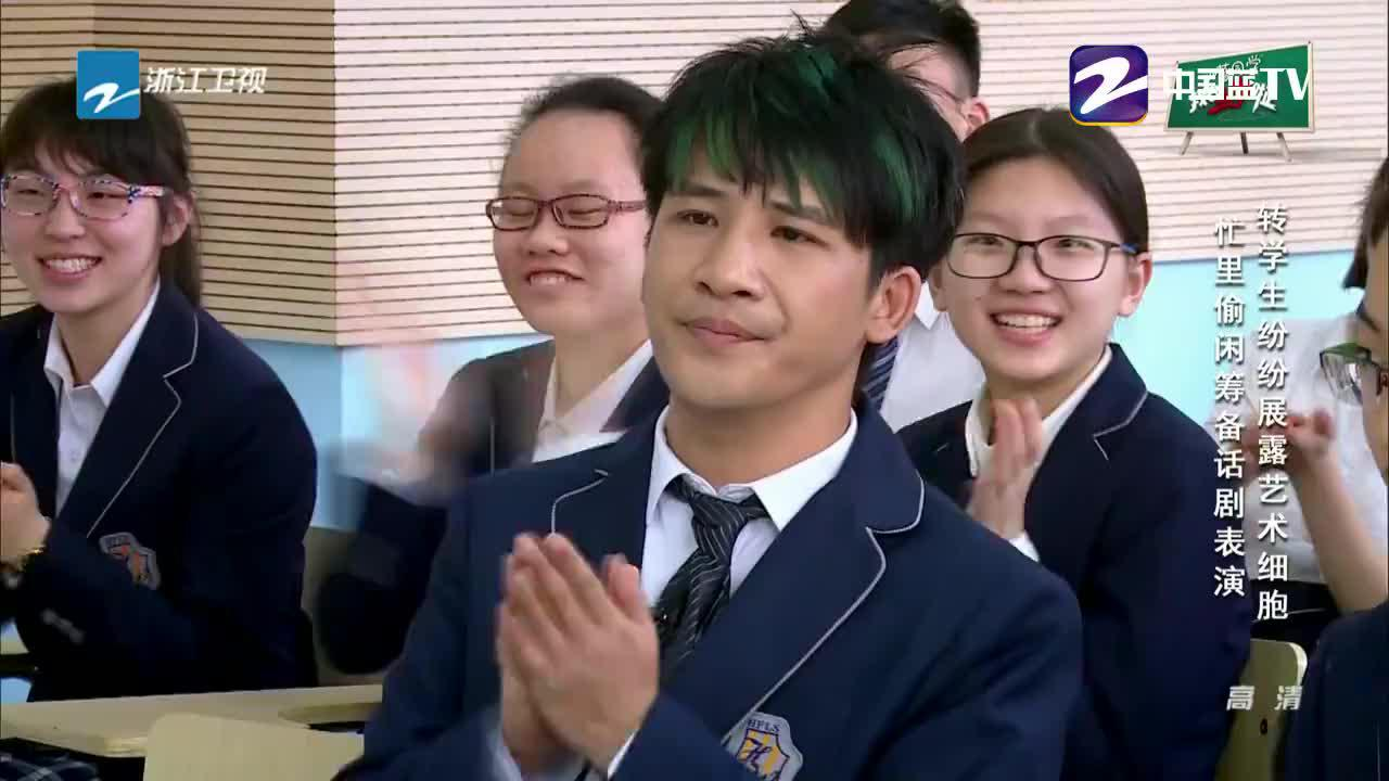 第二季《我去上学啦》大张伟展现专业音乐才能 鹿晗动感舞蹈..