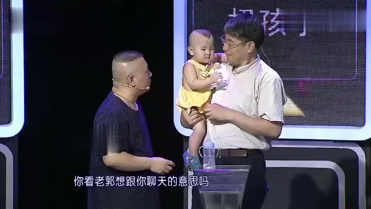 郭德纲现场抱小孩,孟非:该撒尿撒尿!忍不住笑出声!
