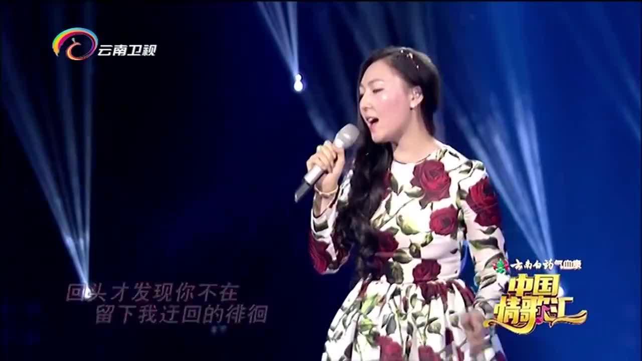 李香君演唱歌曲《失落沙洲》,深情的歌声非常好听