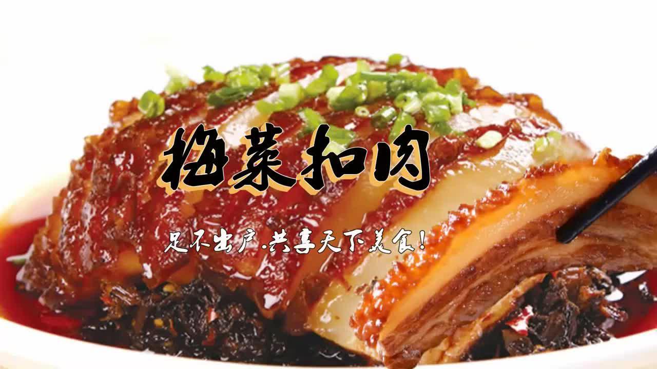 正宗梅菜扣肉的做法,超详细的讲解,在家就能做出美味的梅菜扣肉