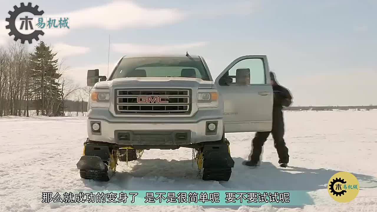国外研制车用履带,汽车瞬间变坦克,任何地形都能撒开跑!