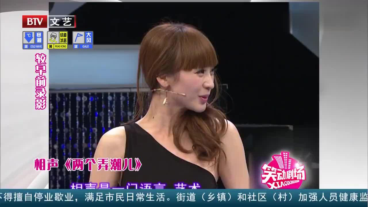 柳岩搭配李伟健表演相声《两个弄潮儿》,跳舞这段吸引全场目光