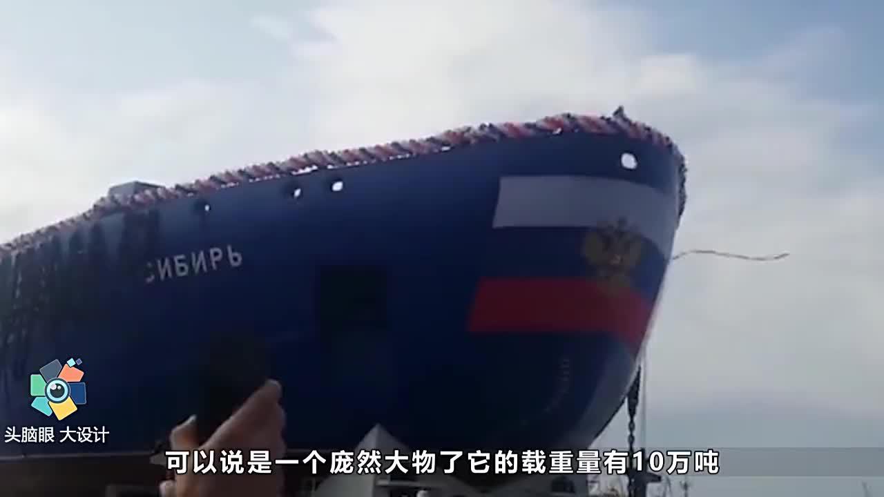 俄罗斯核动力破冰船,切割4米冰层,如同切豆腐,果然是战斗民族