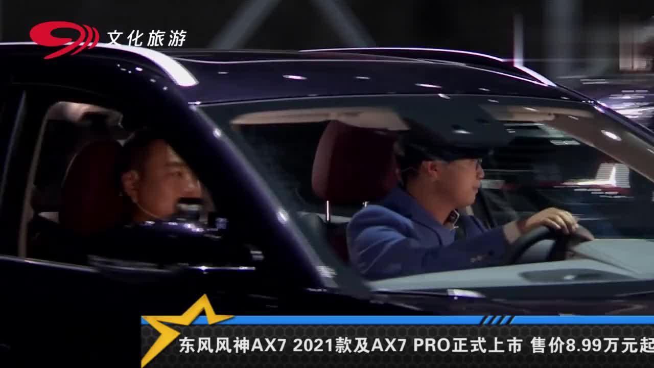 视频:东风风神AX72021款及AX7PRO正式上市,售价8.99万元起