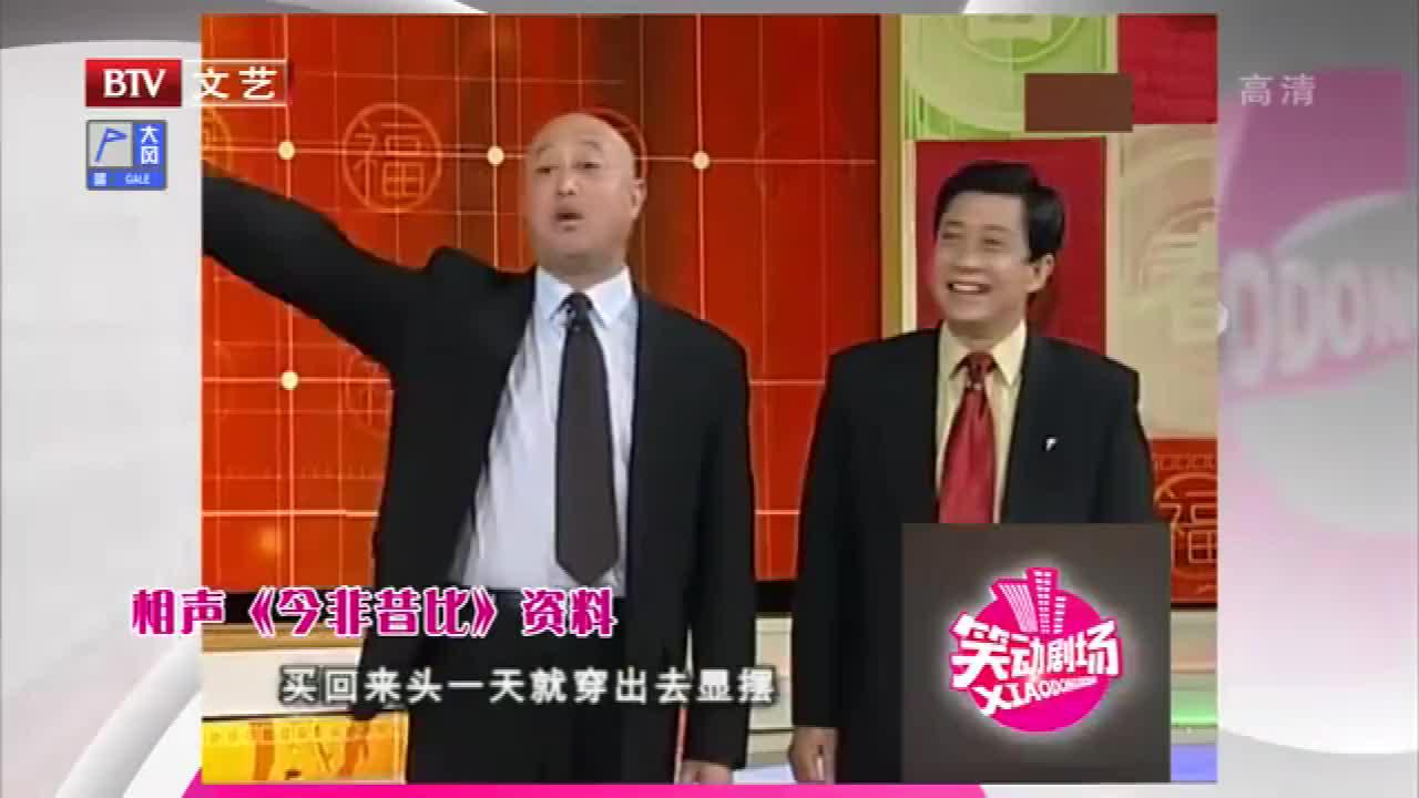 相声《今非昔比》,陈寒柏王敏两人花式炫富,模样太搞笑!