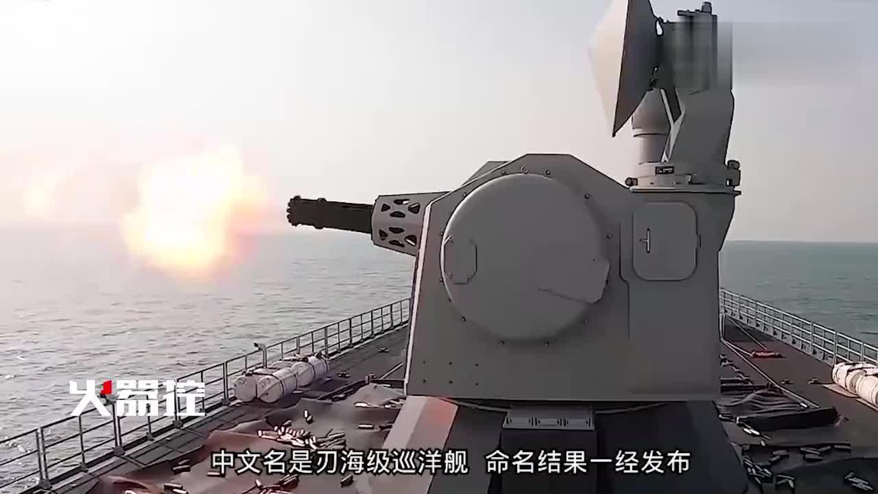 055大驱也有北约代号,霸气程度非同凡响,摇身一变成正统巡洋舰