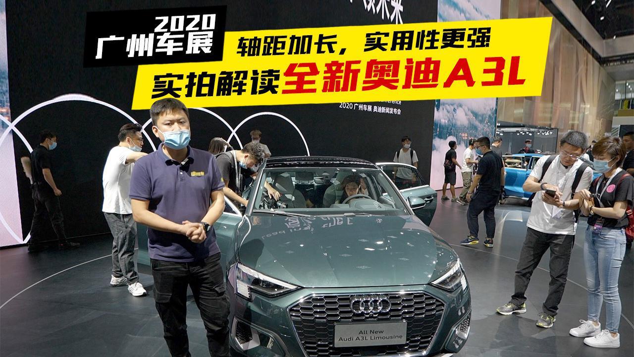 2020广州车展,实拍全新奥迪A3L,实用性更强了