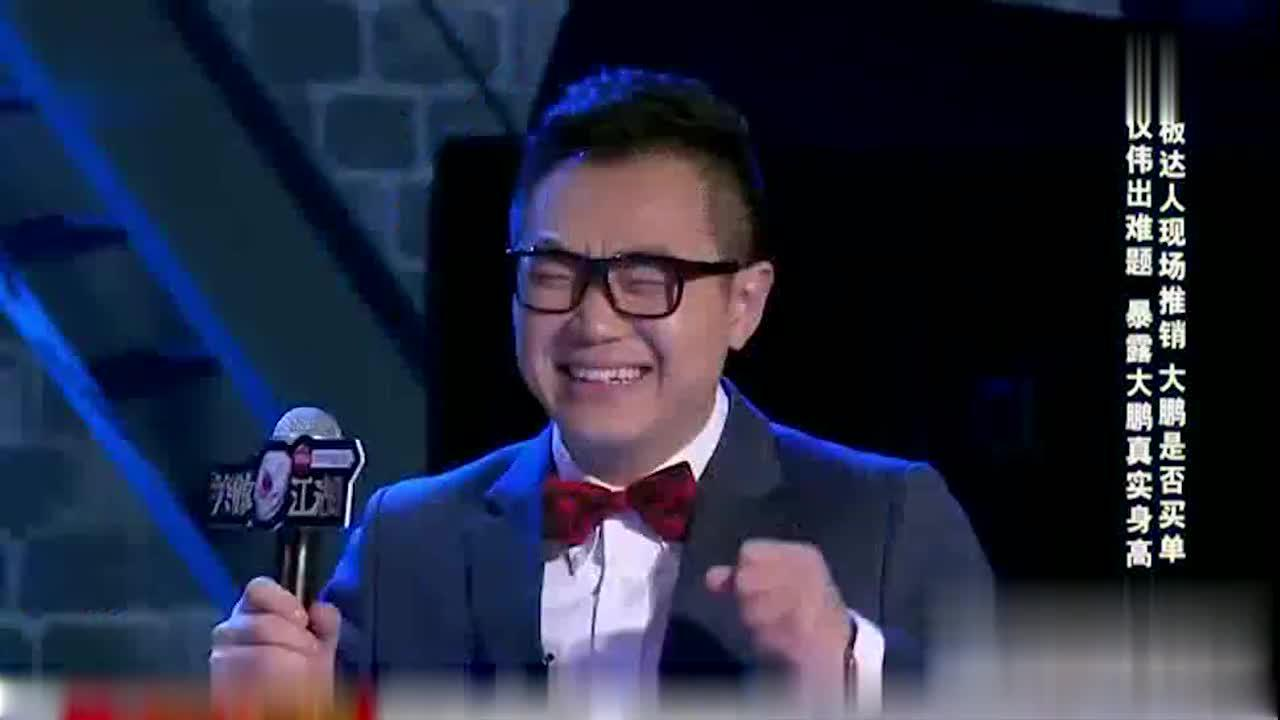 大鹏上台主持变主演,所有笑点都在大鹏身上,吴君如笑到停不下来