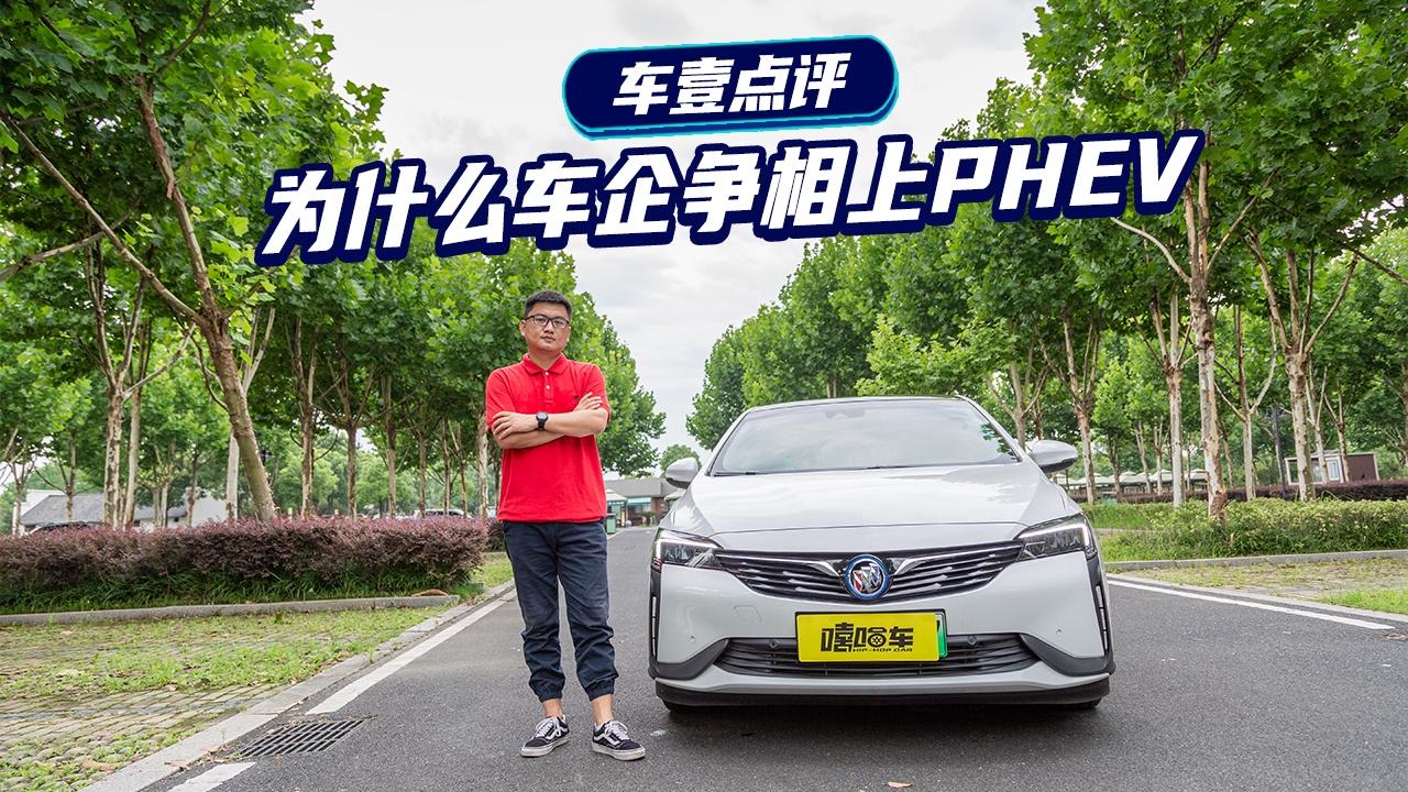 视频:为什么车企争相上PHEV?如何与传统动力竞争?家用车选它香吗