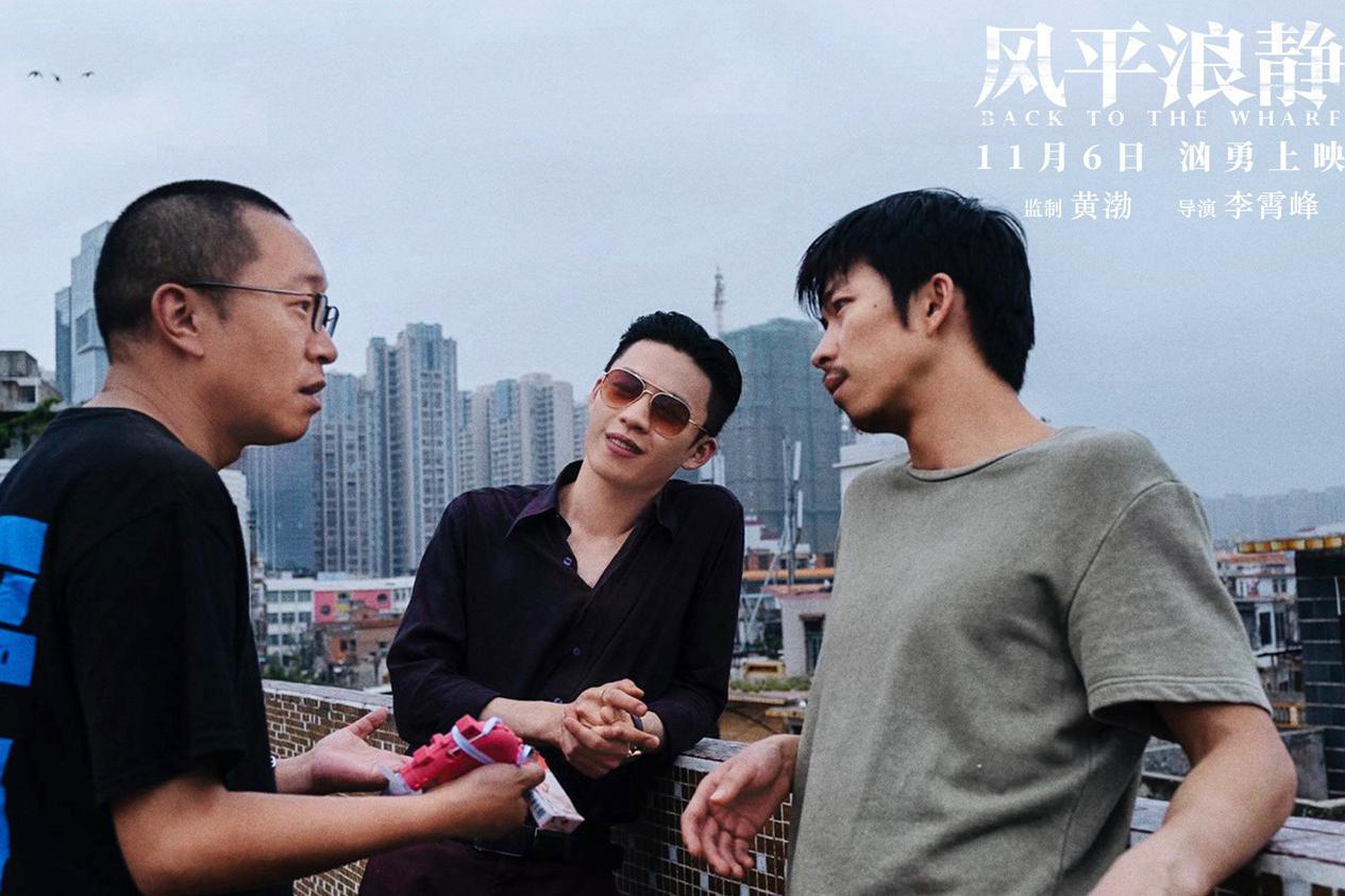黄渤监制新片《风平浪静》命运波涛暗涌 宋佳是救赎章宇的曙光