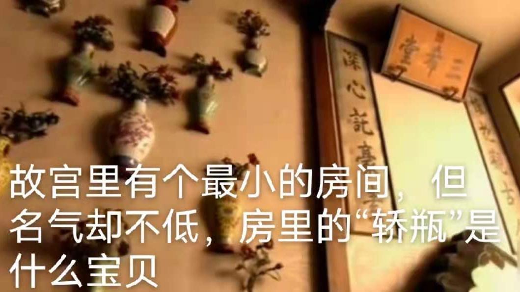 """故宫里有个最小的房间,但名气却不低,房里的""""轿瓶""""是什么宝贝"""
