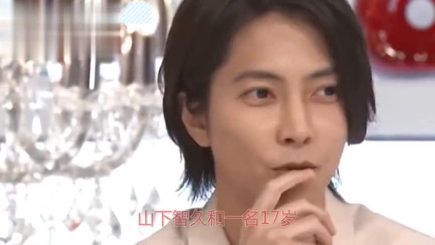 山下智久与17岁高中生酒店约会,住豪华客房一晚10万日元