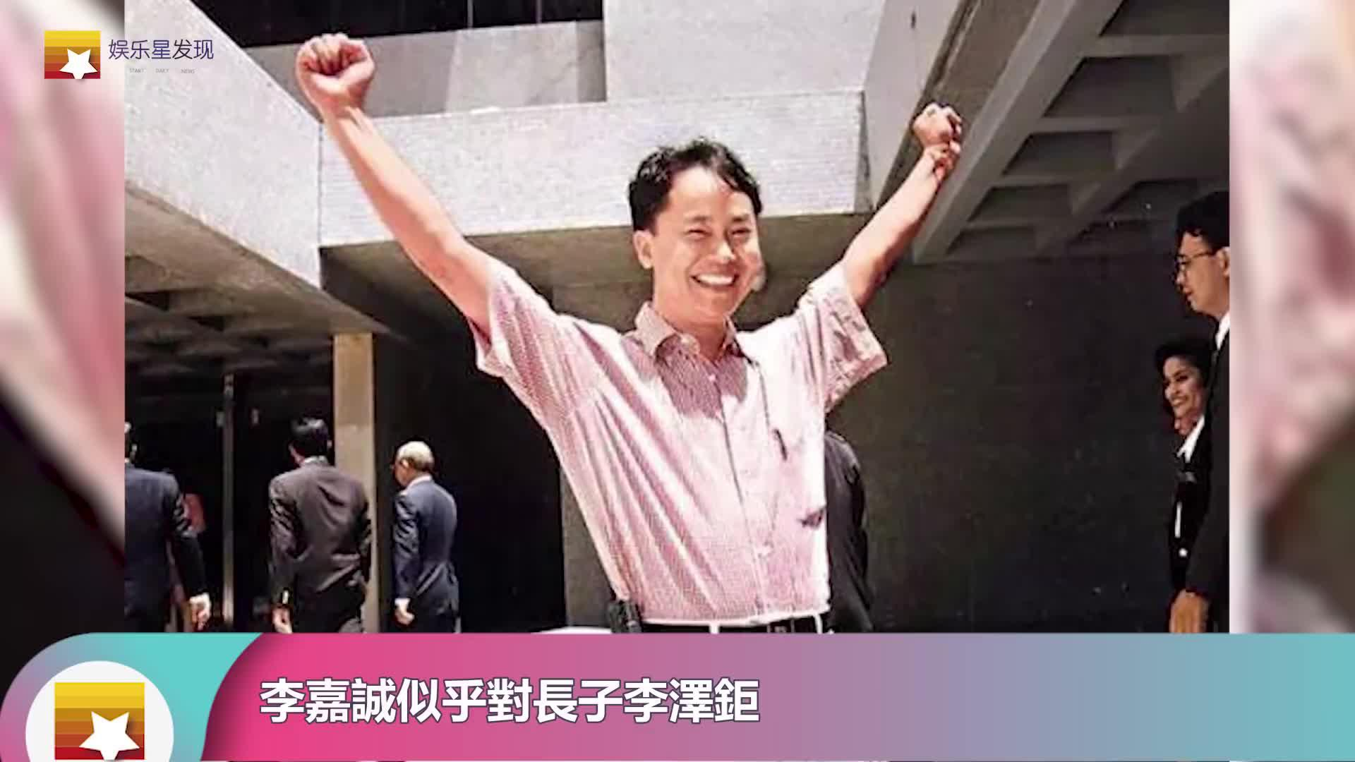 李长禧:李泽钜独子,或继承李嘉诚千亿财产,梁洛施三个儿子待定