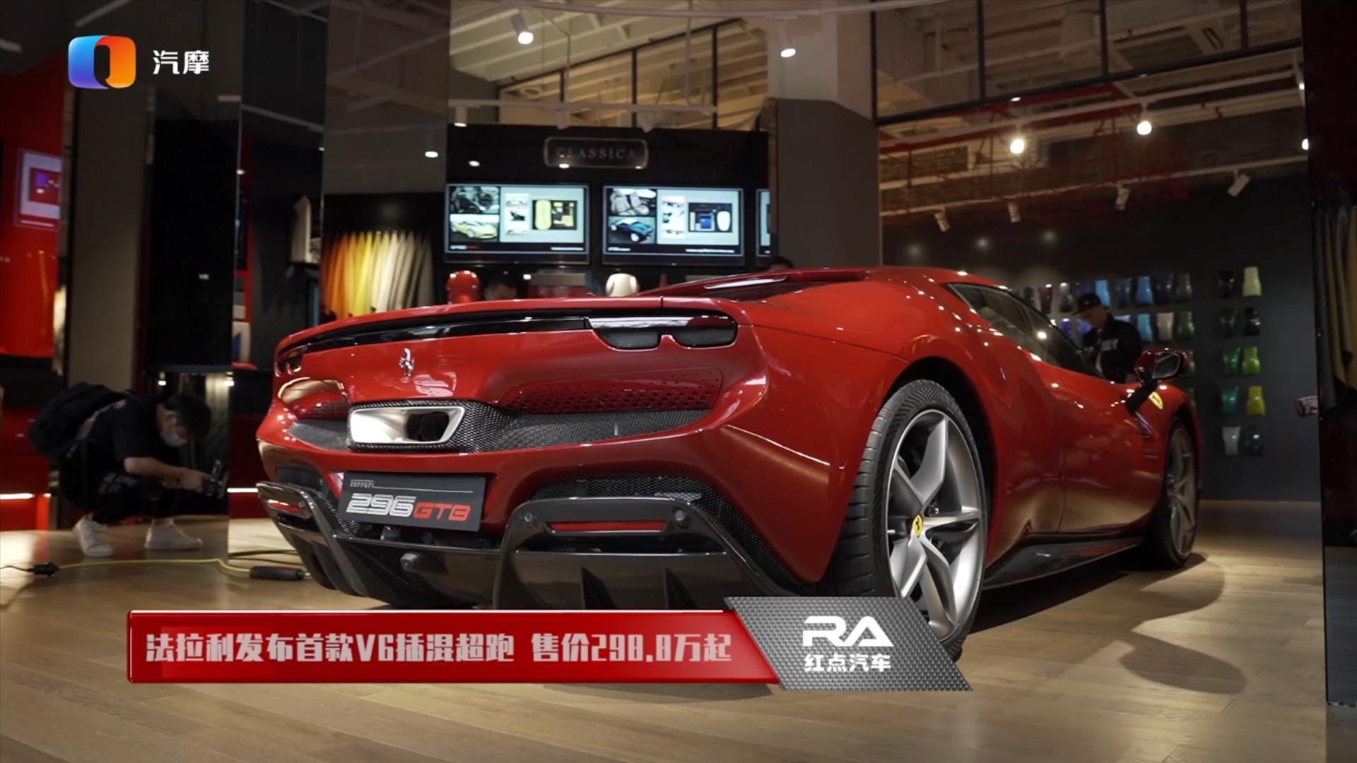 法拉利发布首款V6插混超跑 售价298.8万元起