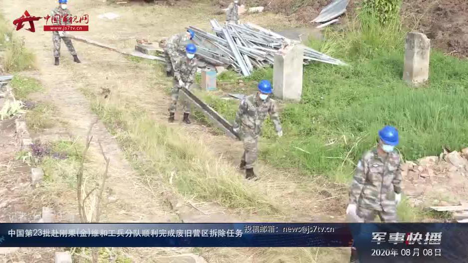 第23批中国赴刚果(金)维和工兵分队顺利完成废旧营区拆除任务