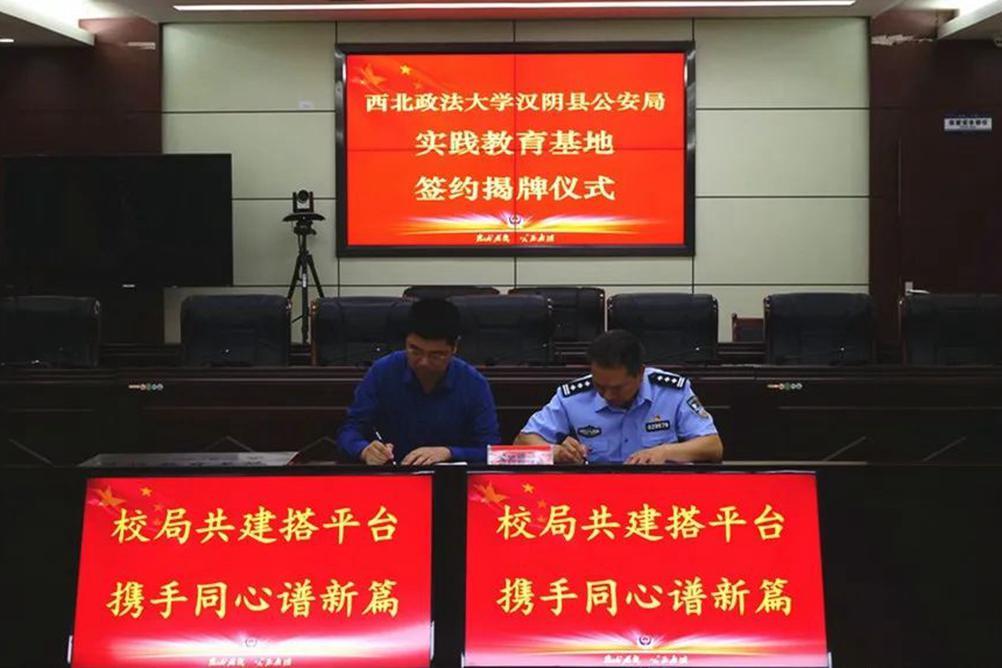"""汉阴公安与西北政法大学签署""""校局互助"""
