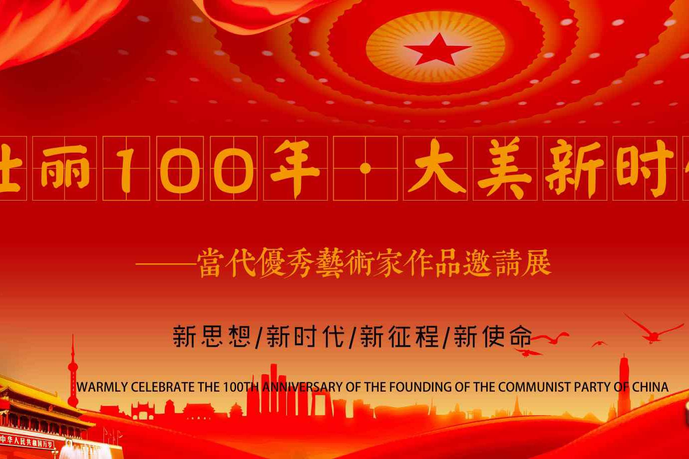 聂国强:壮丽100年·大美新时代——当代优秀艺术家作品邀请展