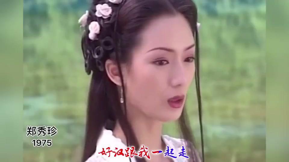 一首《逍遥游》超动听,盘点新加坡90年代6位女星,郑秀珍太美了