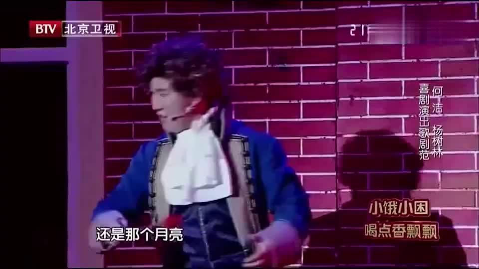 跨界喜剧王:杨树林会玩,罗密欧让你演成了乡村爱情,真的太逗了