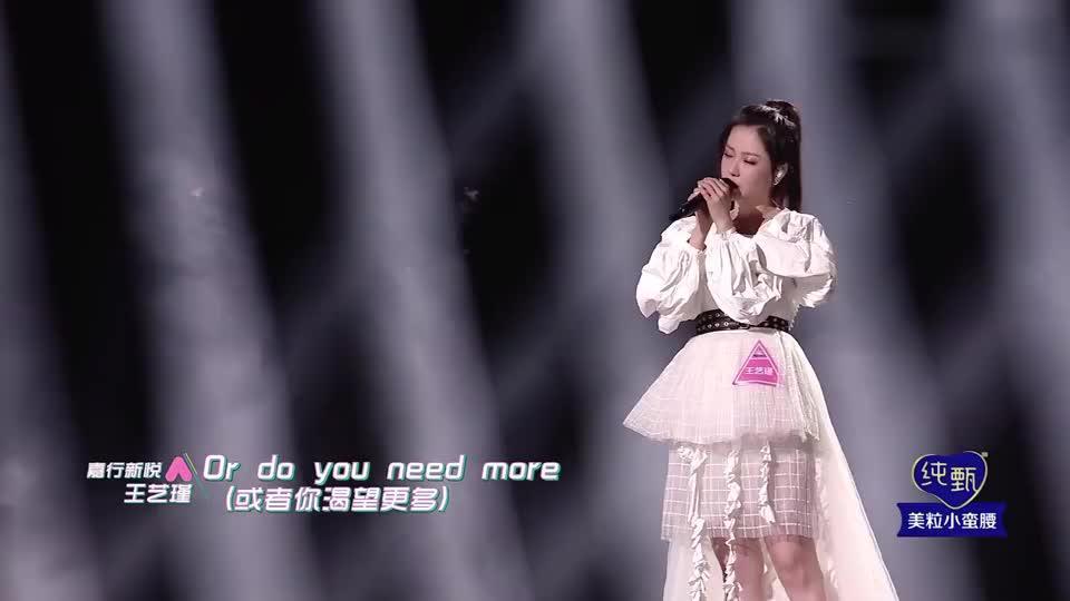《创造营2020总决赛》王艺瑾演唱《Shallow》不愧是创的大vocal